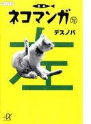 定本ネコマンガ(左)(講談社+α文庫)
