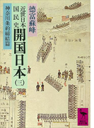 近世日本国民史 開国日本(三) 神奈川条約締結篇(講談社学術文庫)