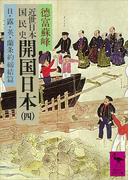 近世日本国民史 開国日本(四) 日・露・英・蘭条約締結篇(講談社学術文庫)