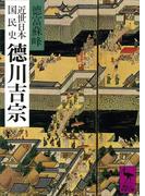 近世日本国民史 徳川吉宗(講談社学術文庫)