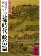 近世日本国民史 元禄時代 政治篇(講談社学術文庫)
