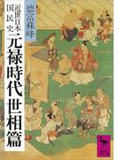 近世日本国民史 元禄時代 世相篇(講談社学術文庫)