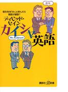 カイシャ英語 取引先を「Mr.」と呼んだら商談が破談?(講談社+α新書)