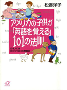 アメリカの子供が「英語を覚える」101の法則 日本人には目からウロコの発音術(講談社+α文庫)