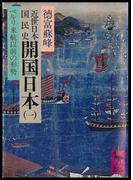 近世日本国民史 開国日本(一) ペルリ来航以前の形勢(講談社学術文庫)