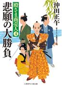 悲願の大勝負(二見時代小説文庫)