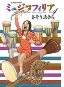 【期間限定価格】ミュジコフィリア 4