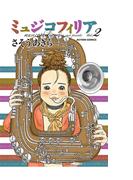 【期間限定価格】ミュジコフィリア 2