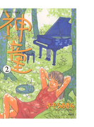 【期間限定価格】神童 2