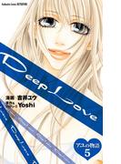 Deep Love アユの物語 分冊版(5)