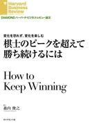 棋士のピークを超えて勝ち続けるには(DIAMOND ハーバード・ビジネス・レビュー論文)