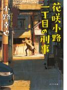 花咲小路一丁目の刑事(ポプラ文庫ピュアフル)
