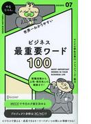 ビジネス最重要ワード100