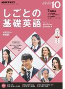 NHKテレビ しごとの基礎英語 2016年10月号(NHKテキスト)