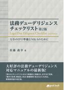 【オンデマンドブック】法務デューデリジェンス チェックリスト (NextPublishing)