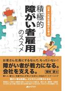 【オンデマンドブック】日本一元気な現場から学ぶ 積極的障がい者雇用のススメ (NextPublishing)