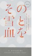 その雪と血を (HAYAKAWA POCKET MYSTERY BOOKS)(ハヤカワ・ポケット・ミステリ・ブックス)