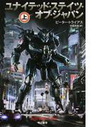 ユナイテッド・ステイツ・オブ・ジャパン 上 (ハヤカワ文庫 SF)(ハヤカワ文庫 SF)