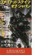 ユナイテッド・ステイツ・オブ・ジャパン (新☆ハヤカワ・SF・シリーズ)