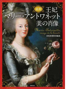 最新王妃マリー・アントワネット美の肖像