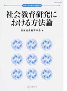 社会教育研究における方法論 (日本の社会教育)