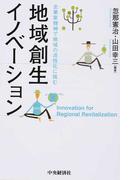 地域創生イノベーション 企業家精神で地域の活性化に挑む