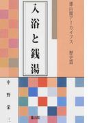 入浴と銭湯 (雄山閣アーカイブス)