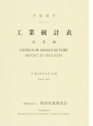 工業統計表 産業編 平成26年
