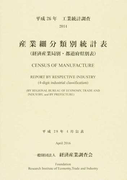 産業細分類別統計表 経済産業局別・都道府県別表 工業統計調査 平成26年