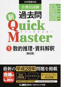 公務員試験過去問新Quick Master 第6版 1 数的推理・資料解釈
