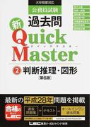 公務員試験過去問新Quick Master 第6版 2 判断推理・図形
