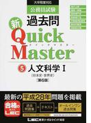 公務員試験過去問新Quick Master 第6版 5 人文科学 1 日本史・世界史