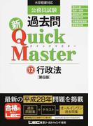 公務員試験過去問新Quick Master 第6版 12 行政法