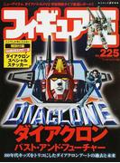 フィギュア王 No.225 特集・ダイアクロン パスト・アンド・フューチャー (ワールド・ムック)(ワールド・ムック)