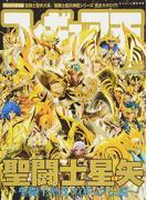フィギュア王 No.226 特集・聖闘士星矢 (ワールド・ムック)(ワールド・ムック)
