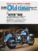 """別冊Old‐timer SPECIAL ISSUE No.22(2016SEPTEMBER) 国産""""試作車""""物語"""