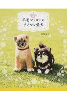 羊毛フェルトのリアルな愛犬 Making book