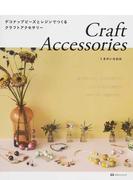 Craft Accessories デコナップビーズとレジンでつくるクラフトアクセサリー