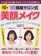 行列のできる銀座サロン式−10歳美顔メイク シミ・ほうれい線・タルミ・シワ・クスミが薄れた! (わかさ夢MOOK)