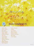Brightness of Flowers きらめく女流作家たち 3