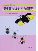 衛生害虫ゴキブリの研究 (SCIENCE WATCH)