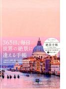 絶景手帳 ベネチアピンク 2017