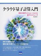 クラウド量子計算入門 IBMの量子シミュレーションと量子コンピュータ