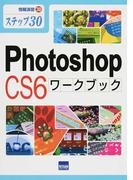 Photoshop CS6ワークブック ステップ30 (情報演習)