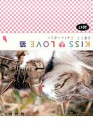 KISS&LOVE猫CALENDAR 2017
