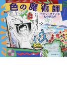 色の魔術師 アンリ・マティスものがたり (RIKUYOSHA Children & YA Books)
