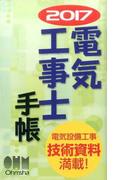 2017年版 電気工事士手帳(市販)