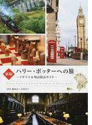 ハリー・ポッターへの旅 イギリス&物語探訪ガイド 新版 (MOE BOOKS)