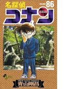 【86-90セット】名探偵コナン(少年サンデーコミックス)