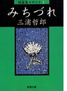 【全1-3セット】短篇集モザイク(新潮文庫)
